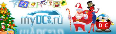 myDC.ru